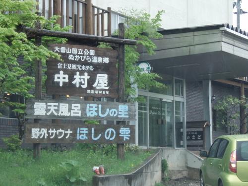 糠平温泉 中村屋さん