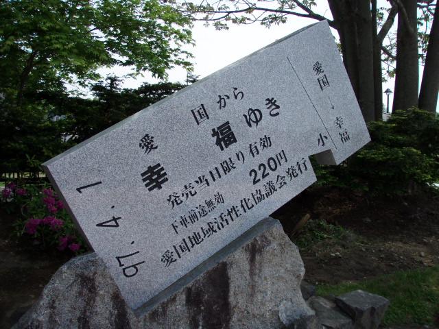 愛国駅横の石碑