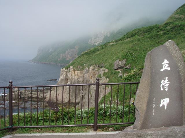函館 立待岬